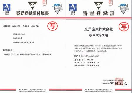 ISO22000登録証写し